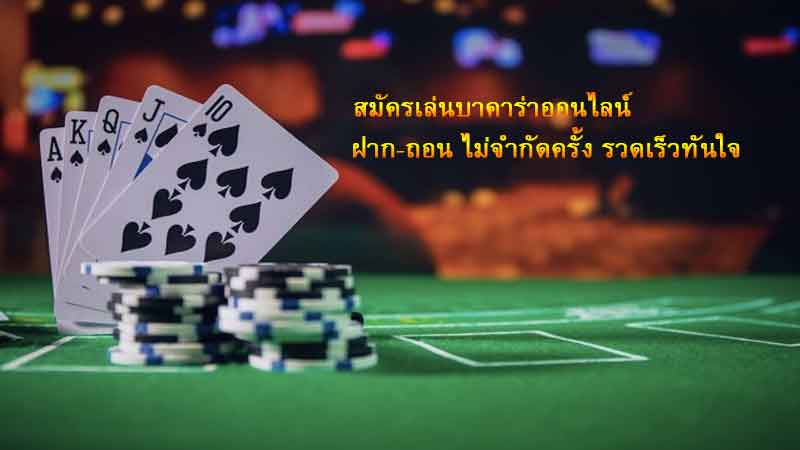 Baccarat-online,-good-service,-attentive-in-every-level-news-site-two