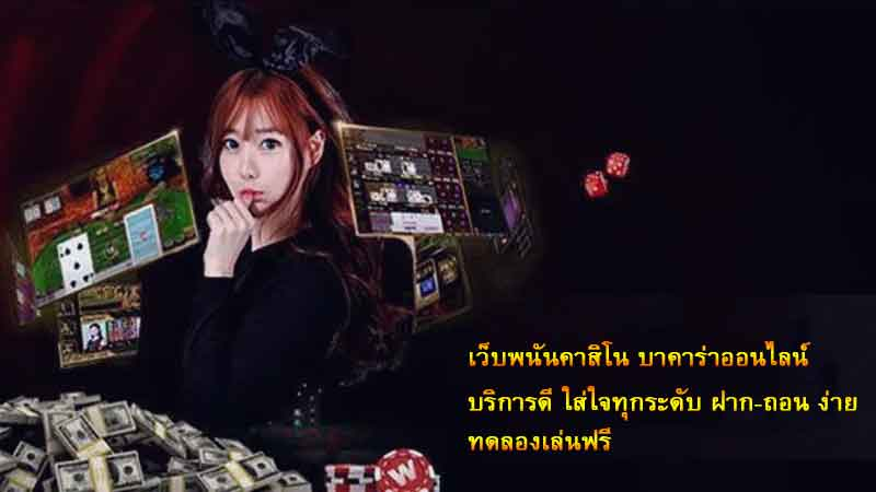 Baccarat-online,-good-service,-attentive-in-every-level-news-site