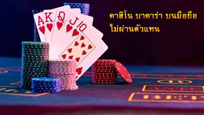 Casino-baccarat-on-mobile-not-through-an-agent-game-free