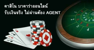 Online-Baccarat-Casinos-accepting-real-money,-do-not-pass,-must-be-an-Agent-news-site