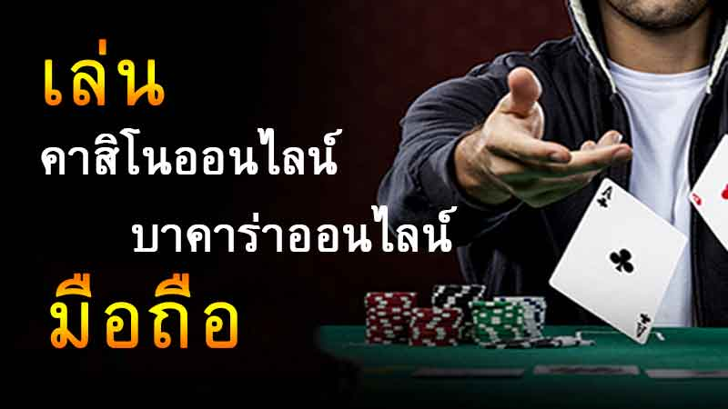 Online-casino-Baccarat-Online-Mobile-Credit-Free-news-site