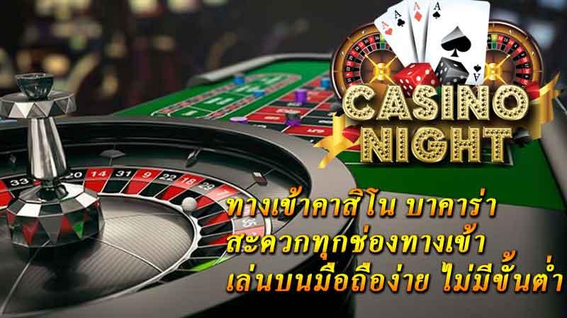 Online-casino-entrance-Online-Baccarat-news-site